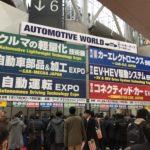 東京ビッグサイト 第10回オートモーティブワールド